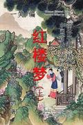 Dream of the Red Chamber (Hong Lou Meng), Vol. 1 of 2