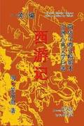 Journey to the West (Xi You Ji), Vol. 2 of 2