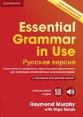 Essential Grammar in Use Book with answers and Interactive eBook Russian Edition
