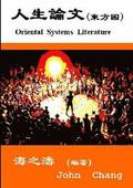 Oriental Systems Literature (Traditional Chinese)