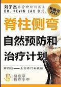 Your Plan for Natural Scoliosis Prevention and Treatment Chinese Edition: Health in Your Hands