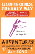 Learning Chinese the Easy Way: Simplified Characters Level 1 Book 1: Two Men and the Bear