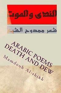 Death and Dew (Annada Wal Mawm): Poems in Arabic