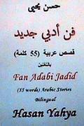 Fan Arabi Jadid (55 Words) Arabic Stories-Bilingual