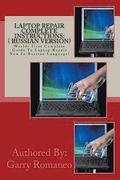 Laptop Repair Complete Instructions: ( Russian Version): Worlds First Complete Guide to Laptop Repair Now in Russian Language!