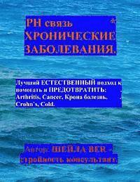 The PH Connection -Prevention & Help for Chronic Diseases - In Russian Language.