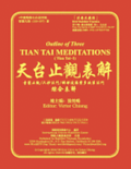 Outline of Three Tian Tai Meditations