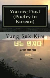 You Are Dust (Poetry in Korean): Poetry Based on the Tao Te Ching