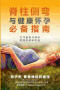 An Essential Guide for Scoliosis and a Healthy Pregnancy (Chinese Edition): Month-By-Month, Everything You Need to Know about Taking Care of Your Spin