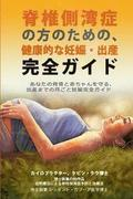An Essential Guide for Scoliosis and a Healthy Pregnancy (Japanese Edition): Month-By-Month, Everything You Need to Know about Taking Care of Your Spi
