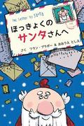 The Letter to Santa (Japanese)