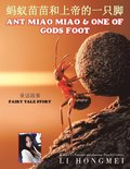 Ant Miao and God's Foot