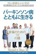 Parkinson's Treatment Japanese Edition: 10 Secrets to a Happier Life: Parkinson's Disease Japanese Translation