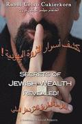 Secrets of Jewish Wealth Revealed (Arabic Edition): A Roadmap to Financial Prosperity