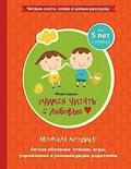 Reading with Love - Learning to Read (Russian)