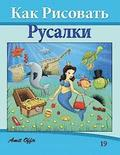 How to Draw the Little Mermaid (Russian Edition): Drawing Books for Beginners