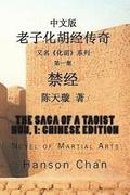 The Saga of a Taoist Nun, 1: Chinese Edition: Novel of Martial Arts