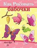 How to Draw Butterflies (Russian Edition): Drawing Activity for the Whole Family