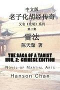 The Saga of a Taoist Nun, 2: Chinese Edition: Novel of Martial Arts