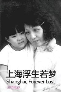 Shanghai, Forever Lost: A Biography of My Grandmother and Mother