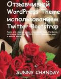 Russian Responsive Wordpress Theme Using Twitter Bootstrap: A Book for Making Your Responsive Wordpress Themes Using Bootstrap, Html5, Css3 with an Ex