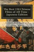 The Best 150 Chinese Films of All Time - Japanese Edition: Bonus! Buy This Book and Get a Free Movie Collectibles Catalogue!*