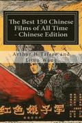 The Best 150 Chinese Films of All Time - Chinese Edition: Bonus! Buy This Book and Get a Free Movie Collectibles Catalogue!*