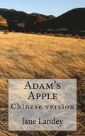 Adam's Apple: Chinese Version