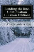 Bending the Line. Continuation (Russian Edition)