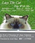 Lucy The Cat Play With Me Bilingual Japanese - English