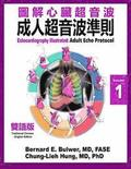 Adult Echo Protocol: Bilingual Traditional Chinese-English: Adult Echo Protocol
