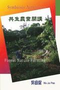 Symbiosis Agriculture 2: Forest Nature Farming