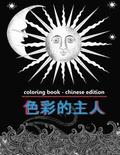 Coloring Book - Chinese Edition