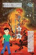 Adventure in the Void Valley - Stories of Daoism and Science (Chinese Edition)