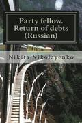 Party Fellow. Return of Debts (Russian)