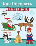 How to Draw Lapland (Russian Editon)