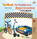 The Wheels -The Friendship Race
