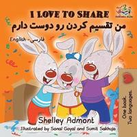 I Love to Share I Love to Share (Farsi - Persian book for kids)