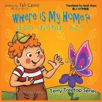 Where Is My Home? Bilingual Japanese - English