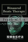 Binaural Beats Therapy: Music Therapy