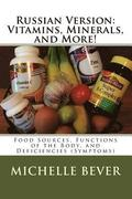 Russian Version: Vitamins, Minerals, and More!: Food Sources, Functions of the Body, and Deficiencies (Symptoms)