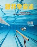 Follow Me...: New Concept Swimming