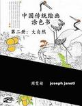 China Classic Paintings Coloring Book - Book 2: Nature: Chinese Version