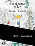 China Classic Paintings Coloring Book - Book 5: Scenes from the Countryside: Chinese Version