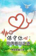 Guard Your Heart: Ancient Wisdom for Heart Health (Chinese Edition)