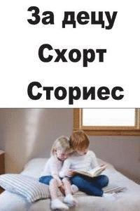 Children Short Stories (Serbian)