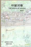 The River of Hulan: Traditional Chinese Edition