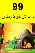 99 Children Stories (Persian)