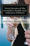 Sweet Dreams of the Exemplary Family Man (Japanese Edition)