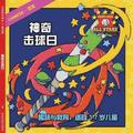 Chinese Magic Bat Day in Chinese: Baseball Books for Ages 3-7
